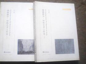油画教学材料艺术工作室(上下)