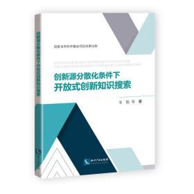 创新源分散化条件下开放式创新知识搜索 经济理论、法规 韦铁等