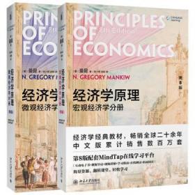 经济学原理 微观经济学分册 +宏观经济学分册 第8版 曼昆著