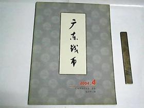 广东钱币  2004年第4期总十一期