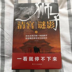 狮子:清宫谜影(上、中、下)