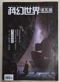 科幻世界 2021年 第5期 邮发代号:62-96