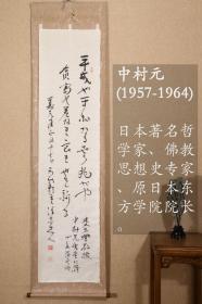回流字画 回流书画 《书法》作者:中村元 1957-1964 日本著名哲学家、佛教思想史专家、原日本东方学院院长 日本回流字画 日本回流书画