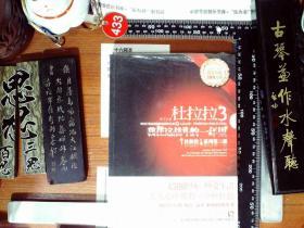杜拉拉3:我在这战斗的一年里 塑封   正版现货0433S