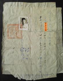 五十年代初,四川遂宁高级中学校证明书,品弱有修补