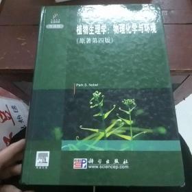 植物生理学:物理化学与环境(原著第4版)(导读版)