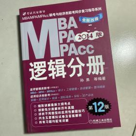 2014版MBA、MPA、MPAcc联考与经济类联考同步复习指导系列:逻辑分册(全新改版)(第12版)