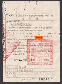 1954年全国高等学校毕业生统一分配工作通知书,广东省人事厅,华南农学院,西北林野调查队,早期大学高考教育史料