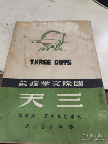 民国旧书 三天 国际文学丛书斯曛译民国35年1946年
