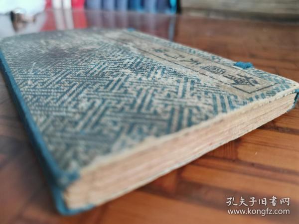 清末【民国鼓词小说唱本】———《绘图天门阵》一函4册全! 书品完好