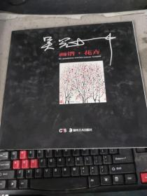 吴冠中画谱·花卉