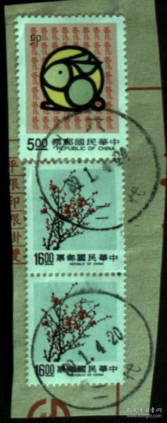 邮政用品、邮票、信销邮票,松竹梅16元2枚等合售