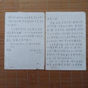 启功信札两页