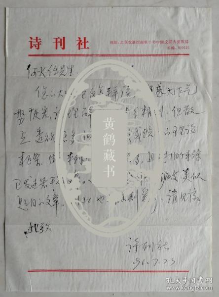 [何火任旧藏]《诗刊社》致作家何火任信札(诗刊社笺)