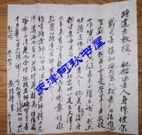 杭州张旗致路达毛笔信札一通一页带封(12开)