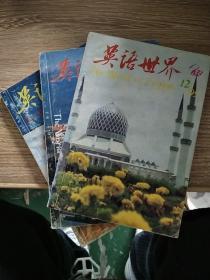 英语世界杂志 1995.3  1995.12  1994.5  三册合售