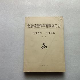 北京轻型汽车有限公司志 1955-1990  初稿