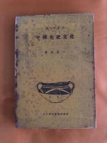 民国 古文化丛刊 中国先史文化 一册