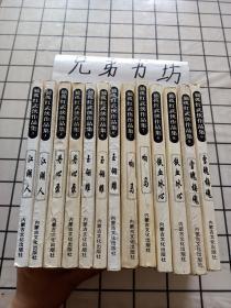 雪魄梅魂上下+铁血冰心上下+响马(上下)+玉翎雕(上中下)+江湖人(上下)+丹心录上下 合售