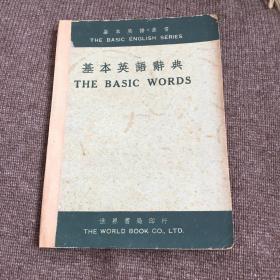 基本英语辞典