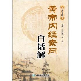黄帝内经素问白话解(第2版) 王洪图,贺娟 编 9787117181983 人民卫生出版社