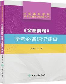 《金匮要略》学考必备速记速查 江泳 主编 9787117181211 人民卫生出版社