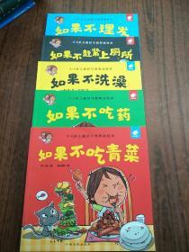 (3-6岁儿童好习惯养成绘本)如果不洗澡  如果不赶紧上厕所   如果不吃药  如果不吃青菜  如果不理发 5本和售 原版内页干净