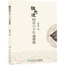张志远临证七十年医话录 张志远 著 9787117174343 人民卫生出版社