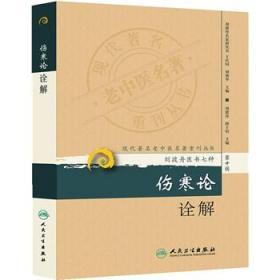 伤寒论诠解 刘渡舟,傅士垣,王庆国,等 编 9787117173544 人民卫生出版社