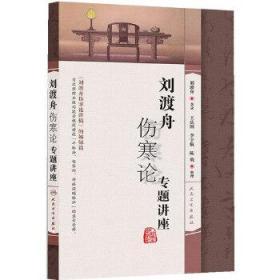 刘渡舟伤寒论专题讲座 王庆国 整理 9787117173117 人民卫生出版社