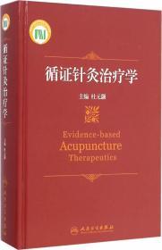 循证针灸治疗学 杜元灏 主编 9787117172509 人民卫生出版社