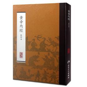 黄帝内经  影印本 人民卫生出版社 整理 9787117170451 人民卫生出版社