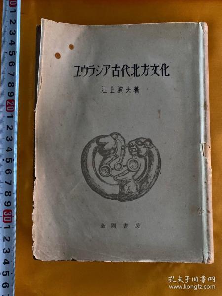 民国 欧亚大陆古代北方文化 匈奴文化 论考 精装一册 图版多