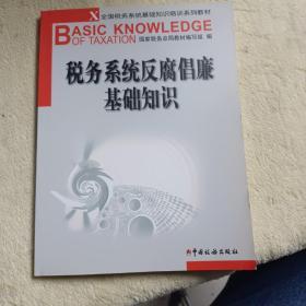 税务系统反腐倡廉基础知识