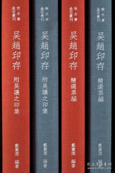 《吴赵印存》典藏版(红色)