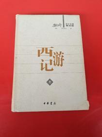 西游记(全)