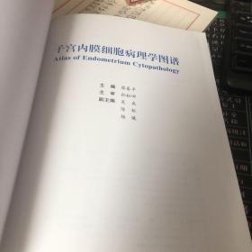 子宫内膜细胞病理学图谱(2013北医基金)《无封面内文全新》