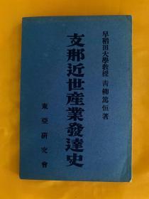 民国 支那近世产业发达史 一册 早稻田大学教授