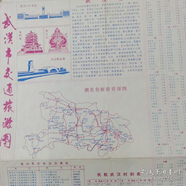 武汉交通旅游图/1993年1印