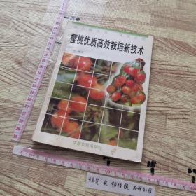 樱桃优质高效栽培新技术