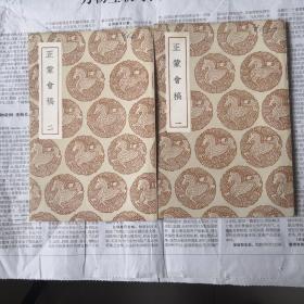 正蒙会稿(1-2册全)--丛书集成初编