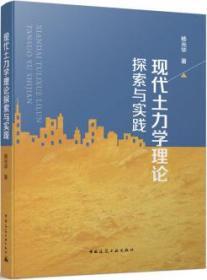 现代土力学理论探索与实践 9787112258284 杨光华 中国建筑工业出版社 蓝图建筑书店