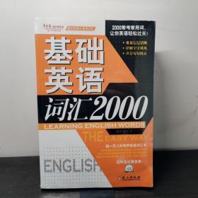 常春藤赖世雄英语·超实用核心英语词汇:基础英语词汇2000 无盘
