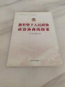 新形势下人民政协政治协商的探索