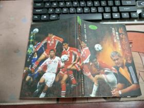 橘红色的火焰——鲁能泰山足球队'双冠王'之路M4230