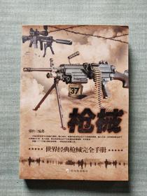 枪械:世界经典枪械完全手册