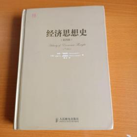 经济思想史(第四版)