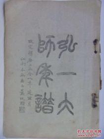 弘一大师年谱 民国34年再版 缺封面【正版包邮】