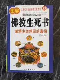 佛教生死书