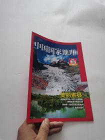中国国家地理  西藏索县附刊